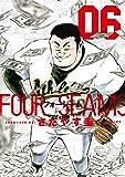 フォーシーム 6 (ビッグコミックス)