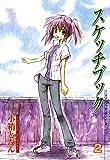 スケッチブック 2巻 (コミックブレイド)