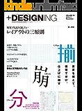 +DESIGNING VOLUME30 2012年11月号