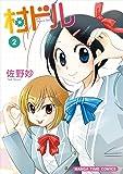 村ドル (2) (まんがタイムコミックス)