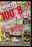 へべれけ 100人 大乱交 [DVD]