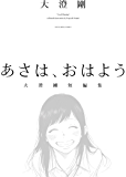 あさは、おはよう -大澄剛短編集- (ヤングキングコミックス)