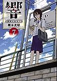 響~小説家になる方法~(7) (ビッグコミックス)