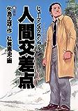 人間交差点(5) (ビッグコミックス)