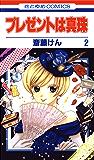 プレゼントは真珠 2 (花とゆめコミックス)