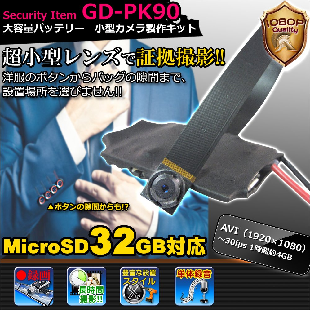 【GOD HAND】超小型レンズで設置場所色々!! GD-PK90 録画 静止画 録音 通電利用 大容量バッテリー1,800mAh付属【KANTO-SEIKO 正規保証書付き】 B06XGYCBCN