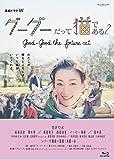 連続ドラマW グーグーだって猫である2 -good good the fortune cat-Blu-ray BOX