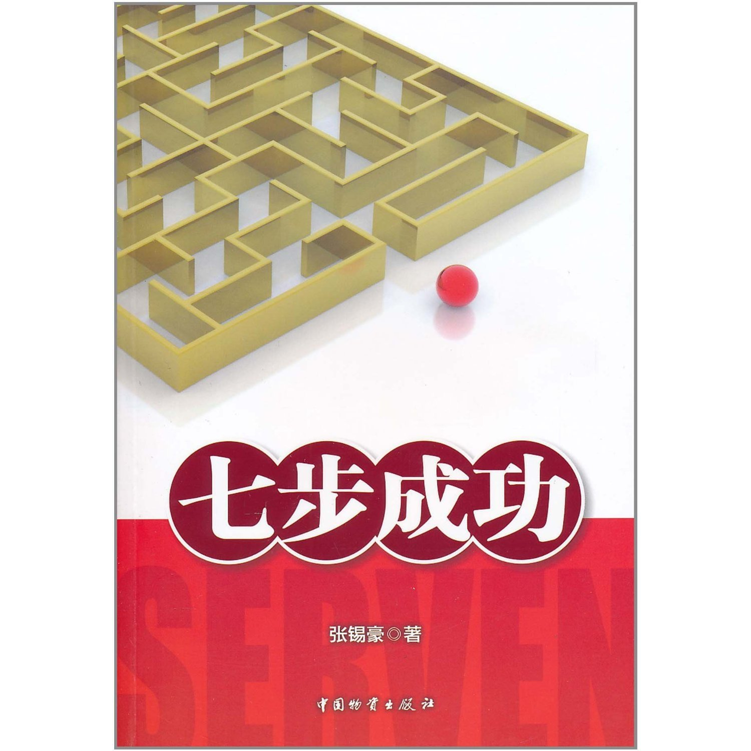 Seven steps to success (Chinese Edition) PDF
