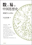 数と易の中国思想史―術数学とは何か