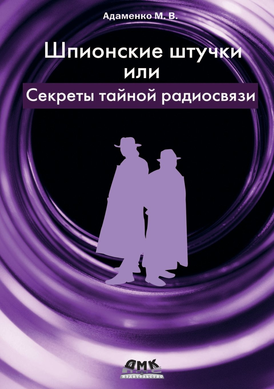 Download Spy things or hacks on the secret radio (Russian Edition) pdf
