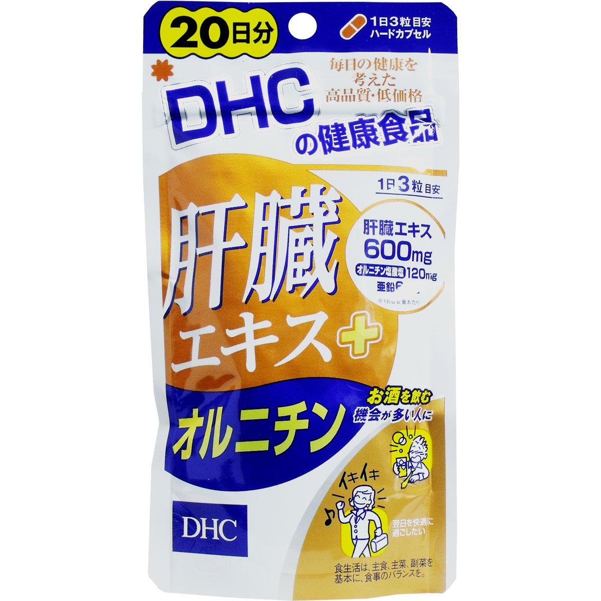 【DHC】肝臓エキス+オルニチン 20日 60粒 ×10個セット B00V2HIXG8
