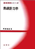 熱統計力学 (基礎演習シリーズ)