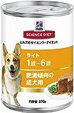 ヒルズのサイエンス・ダイエット ドッグフード ライト 肥満傾向の成犬用 体重管理 370g×12缶 (ケース販売)