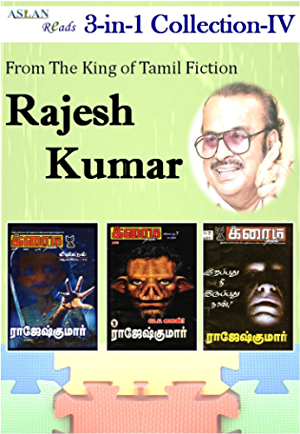 Rajesh Kumar 3-in-1 Collection -IV:  1) Meendum-August-15  2) DeadLine   3) Irapathu-Nee-Irupathu-Naan  (Tamil Edition)