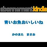 Aoi Osakana Oishiine (Japanese Edition)