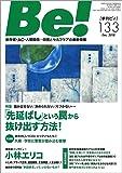 季刊[ビィ]Be!133号