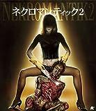 ネクロマンティック2 [Blu-ray]