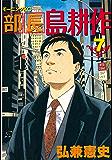 部長 島耕作(7) (モーニングコミックス)