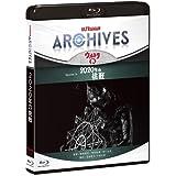 【Amazon.co.jp限定】ULTRAMAN ARCHIVES『ウルトラQ』Episode 19「2020年の挑戦」Blu-ray&DVD(L判ビジュアルシート4枚セット)