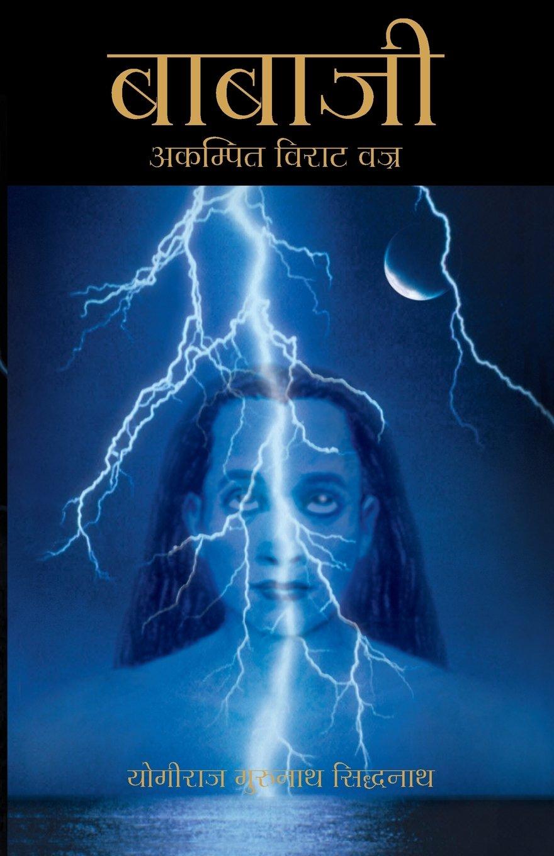 Babaji - The Lightning Standing Still Special Abridged ...