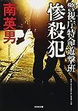 惨殺犯: 警視庁特命遊撃班 (光文社文庫)