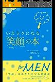 いまラクになる「笑顔」の本~男性編~