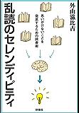 乱読のセレンディピティ【文庫電子版】 (扶桑社BOOKS文庫)