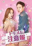 [DVD]トキメキ注意報 DVD-BOX2