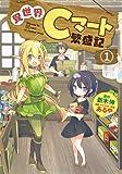 異世界Cマート繁盛記 (ヤングジャンプコミックス)
