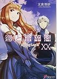 狼と香辛料XX Spring LogIII (電撃文庫)