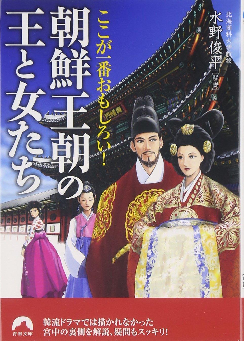 王朝 国王 朝鮮