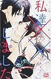 私達××しました 5 (白泉社レディースコミックス)