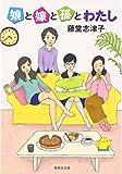 娘と嫁と孫とわたし (集英社文庫)
