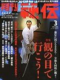 月刊 秘伝 2012年 03月号 [雑誌]