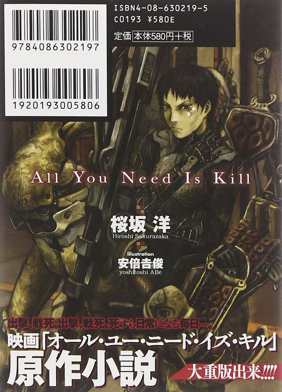 all you need is kill スーパーダッシュ文庫 桜坂 洋 安倍 吉俊 本