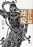 荒仏師 運慶 (新潮文庫)