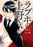 ラブホの上野さん 2 (MFコミックス フラッパーシリーズ)