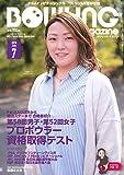 ボウリング・マガジン 2019年 07 月号 [雑誌]