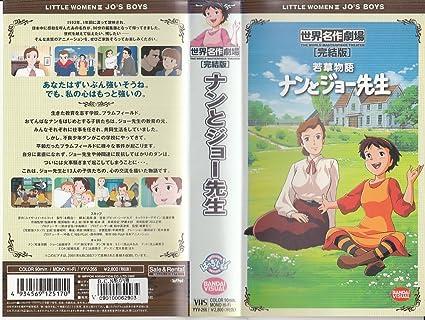 Amazon.co.jp: 若草物語 ナンと...