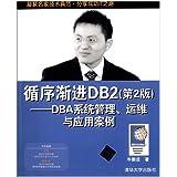 循序渐进DB2:DBA系统管理、运维与应用案例(第2版)