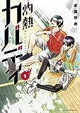 灼熱カバディ (9) (裏少年サンデーコミックス)