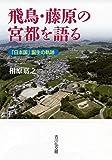 飛鳥・藤原の宮都を語る: 「日本国」誕生の軌跡