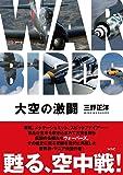 大空の激闘 WAR BIRDS