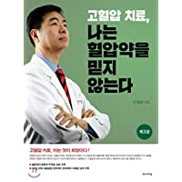 Hypertension treatment, I do not believe blood pressure medicine (Korean Edition)