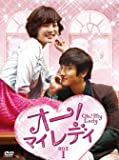 オー! マイレディ BOX-Ⅰ [DVD]
