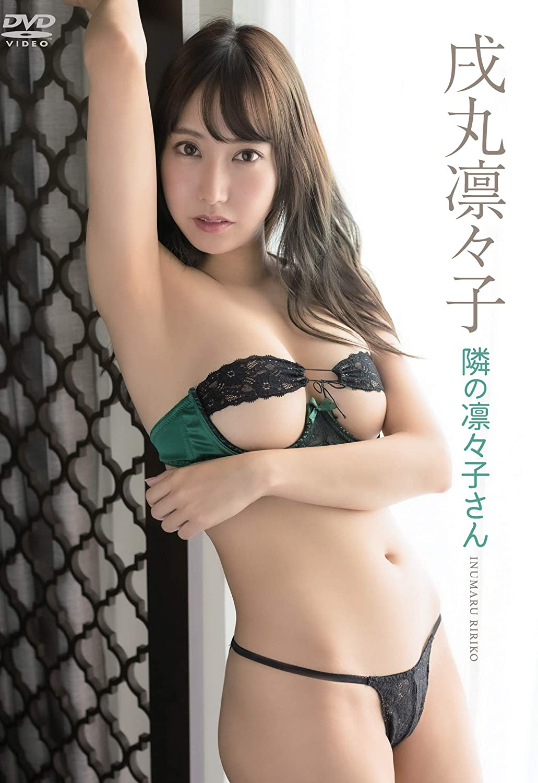 Fカップ新人グラドル 戌丸凛々子 Inumaru Ririko さん 動画と画像の作品リスト