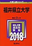 福井県立大学 (2018年版大学入試シリーズ)