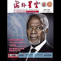海外星云 半月刊 2018年17期