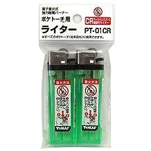 ポケトーチ用ライター PT-01CR