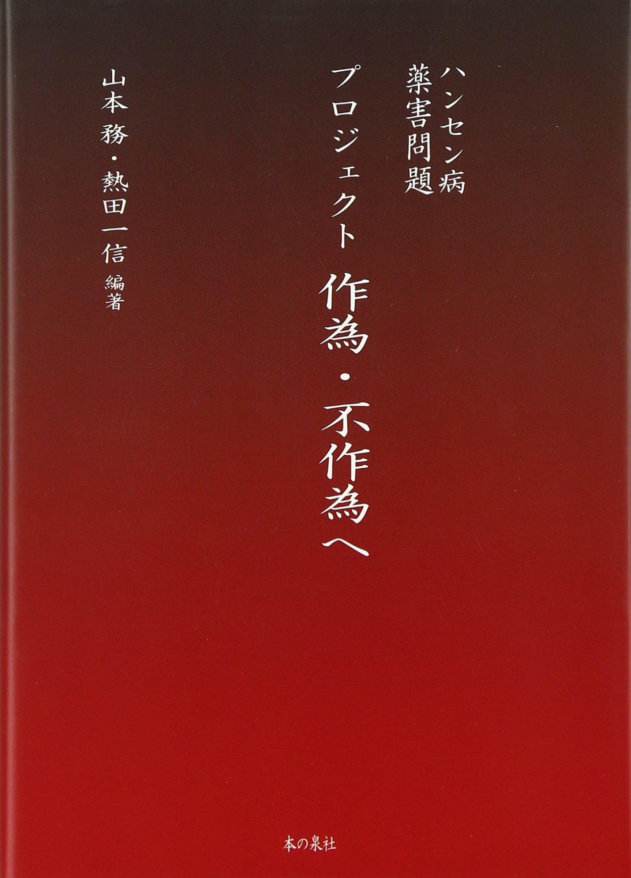 Hansenbyō yakugai mondai purojiekuto sakui fusakui e PDF